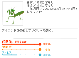 VSカマキリ.png