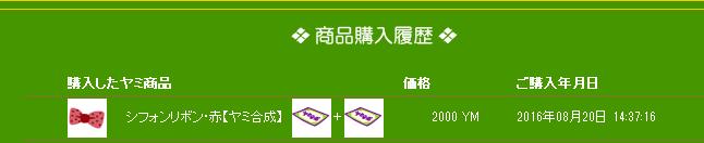 ヤミ合成2.png