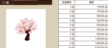 ミニ桜.png